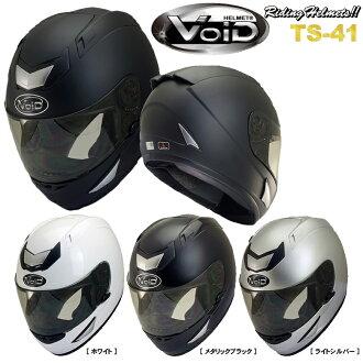 全盔為自行車空白 (void) TS 41 實體模型的