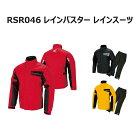 【送料無料】/RSR046/レインバスターレインスーツ/アールエスタイチ/RSタイチ/レインウェア/レインコート/バイク/レイン/雨具/カッパ/防水