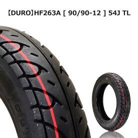 スクータータイヤ 90/90-12 DURO 安心の理由は純正部品採用実績とダンロップとの長期提携工場契約有り HF263A 54J TL デューロ