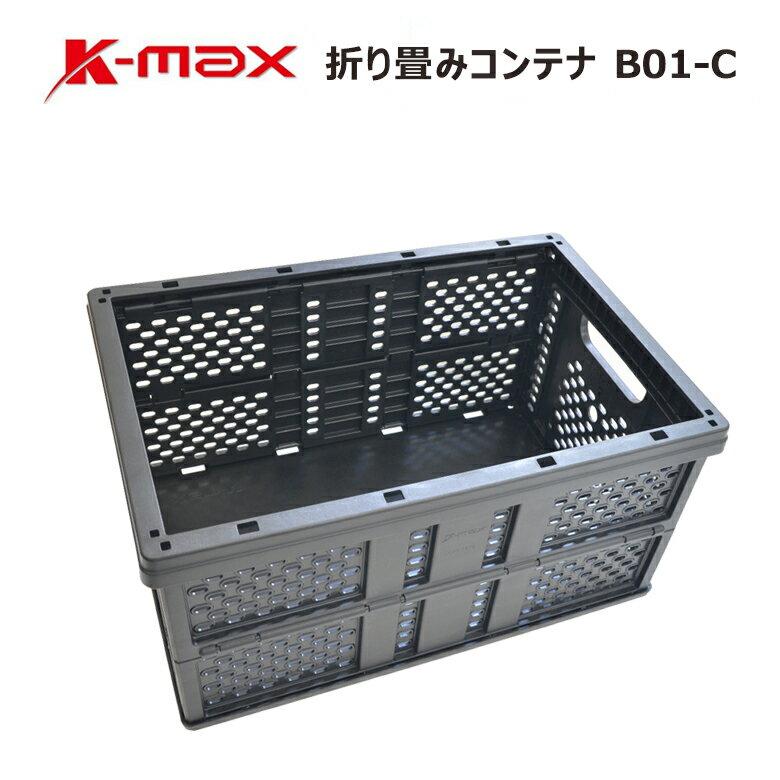 バイク用品 折り畳みコンテナ おしゃれ 軽量 コンパクト 取っ手付き ブラック 容量50L 耐荷重15kg K-MAX B01-C