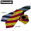 【KAWASAKI】【カワサキ】ネクタイ