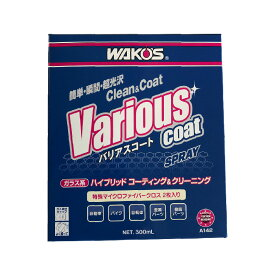 WAKOS ワコーズ A142 バリアスコート 300ml VAC 《和光ケミカル WAKOS VARIOUS COAT 多用途コーティング剤 ヴァリアスコート》