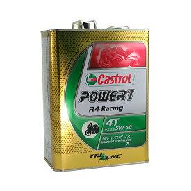 【castrol】【カストロール】【バイク用】オイル POWER 1 RACING 4T 4L 5W-40/10W-50