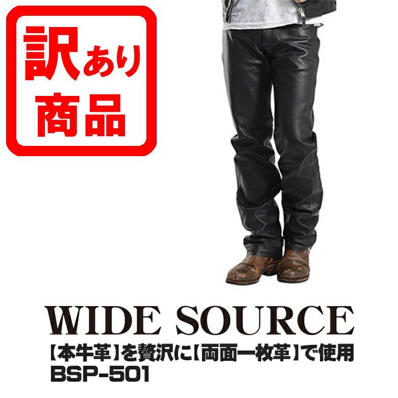 【送料無料】プレミアム レザーパンツ BSP-501 ストレートタイプ WIDE SOURCE バッファロー革ではなく【本牛革】を贅沢に【両面一枚革】で使用