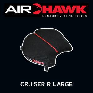 エアホーク2 R クルーザーRラージ AH2RL AIRHAWK2 ハーレー Cruiser R Large【CRUISER-R-revB / AH2RL】