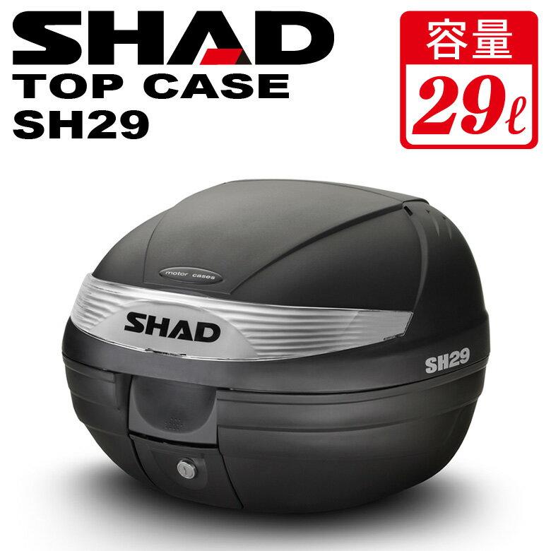 【送料無料】在庫あり/SHAD(シャッド)/SH29/リアボックス トップケース/29L