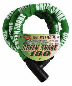 【TNK工業】【SPEEDPIT】SNAKE LOCK バイクロックGreen Snake【SN-180】