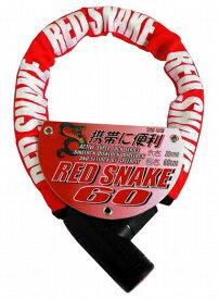 【TNK工業】【SPEEDPIT】SNAKE LOCK バイクロックRed Snake【SN-60】
