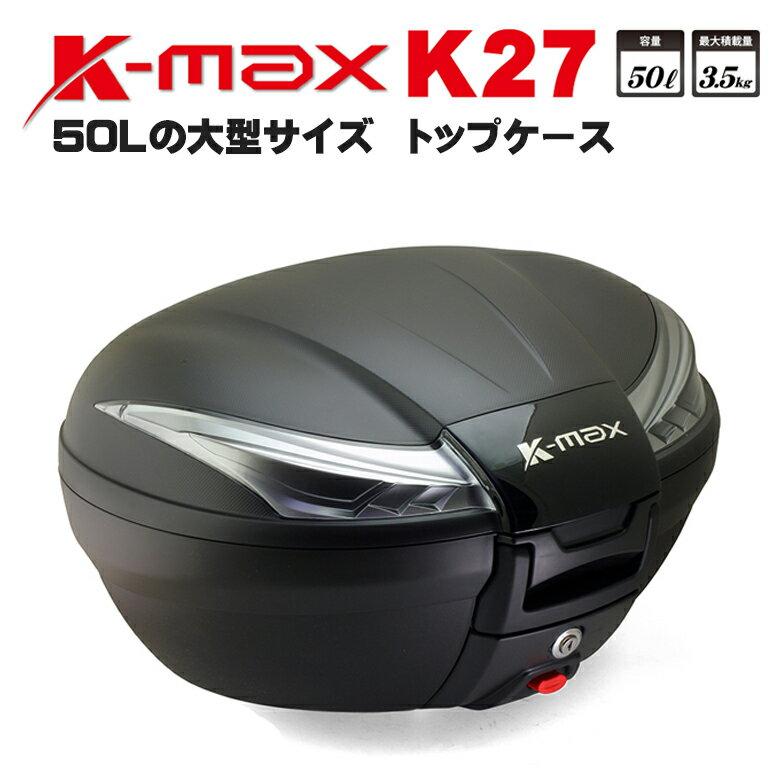 送料無料/在庫あり/K-MAX/K-27/50Lの大型サイズ/バイク用/リアボックス/トップケース/クリアレンズ/K27/ベースプレート着脱可能