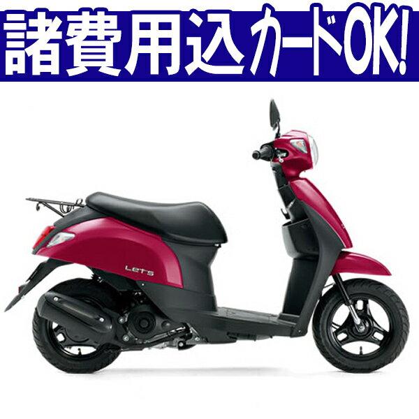 【諸費用コミコミ特価】17 SUZUKI Lets スズキ レッツ 【はとやのバイクは乗り出し価格!全額カード支払OK!】