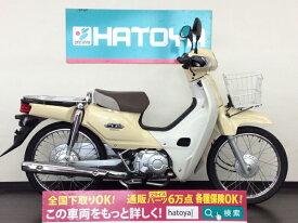 【諸費用コミコミ価格】中古 ホンダ ス−パ−カブ50 HONDA