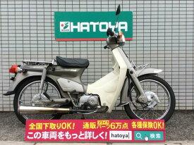 【諸費用コミコミ価格】中古 ホンダ ス−パ−カブC90カスタム HONDA