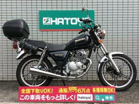 【諸費用コミコミ価格】中古 スズキ GN125H SUZUKI