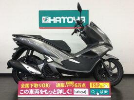 【諸費用コミコミ価格】中古 ホンダ PCX150 HONDA