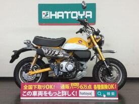 【諸費用コミコミ価格】中古 ホンダ モンキ−125 HONDA