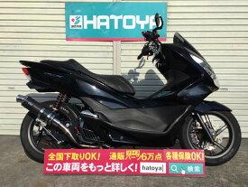 【諸費用コミコミ価格】中古 ホンダ PCX HONDA