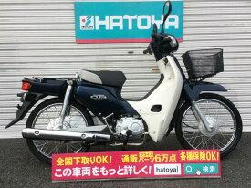 【諸費用コミコミ価格】中古 ホンダ スーパーカブ50 HONDA