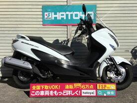 【諸費用コミコミ価格】中古 スズキ バーグマン200 SUZUKI
