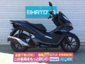 【諸費用コミコミ価格】中古 ホンダ PCX ハイブリッド HONDA