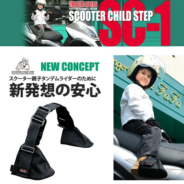 【ペアライドプランニング&デザイン】チャイルドステップ SC-1 スクーター専用 タンデムライダース