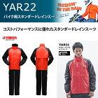 【ヤマハ】YAR22サイバーテックスレインスーツバイク用スタンダードレインスーツレインウェアレインコートレインスーツ