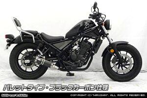 バイク用品 マフラー 4ストスリップオン&ボルトオンマフラーウイルズウィン WirusWin スリップオン バレットタイプBLKカーボン レブル250 2BK-MC491902-30-15 4549950626312取寄品