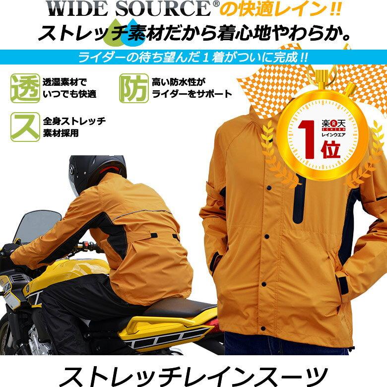 送料無料 軽量ストレッチレインスーツ HR-001 / WIDE SOURCE ワイドソース / ストレッチ性のある軽量レインスーツ