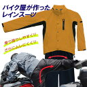 バイク用だから安心 動きやすいストレッチ素材 当店1番人気レインスーツ HR-002 レインウェア カッパ WIDE SOURCE オ…