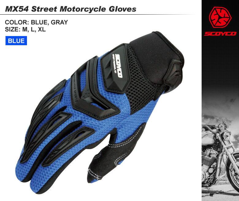 【送料無料】本国廃盤モデル 在庫限り バイク ライディンググローブ 夏用 蒸れにくい 伸縮性 SCOYCO MX54