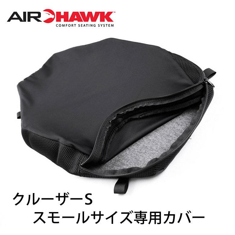 【カバーのみ 本体別売り】【純正】エアホーク2/クルーザー/スモール専用カバー AIRHAWK2 COVER CRUISER SMALL【補修パーツ】【COV-AH2SMAL】