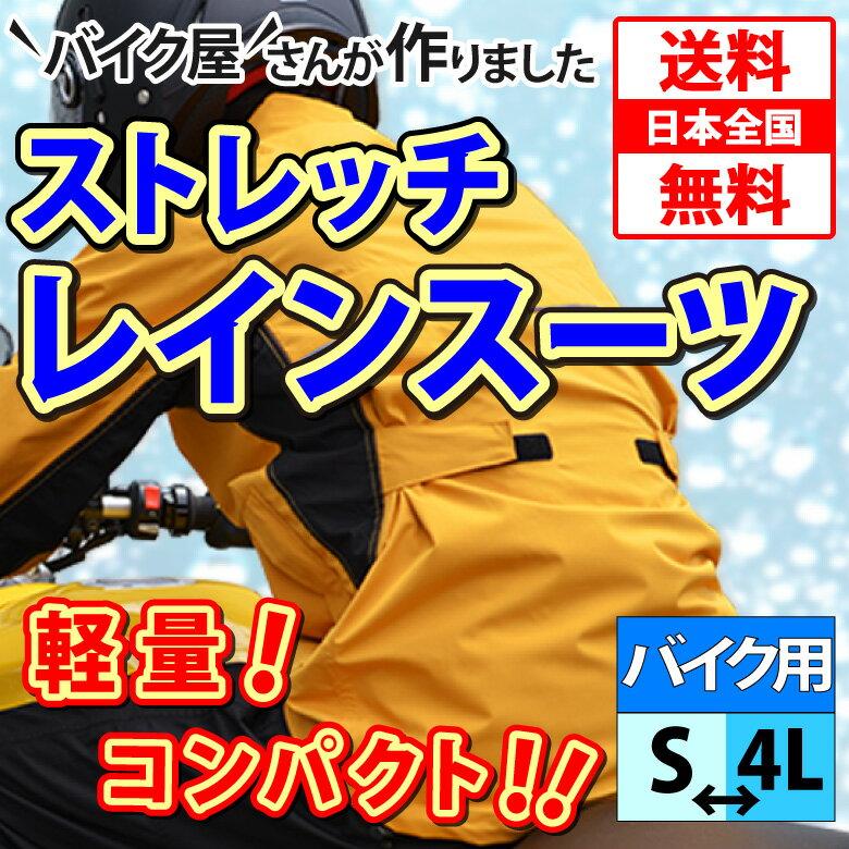 送料無料 軽量ストレッチ レインスーツ HR-001 / レインウェア WIDE SOURCE ワイドソース / ストレッチ性のある軽量レインスーツ