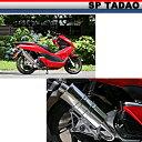 【SP忠男】【SP TADAO】【マフラー】【PCX150(JBK-KF12) PCX125(EBJ-JF56)】PURE SPORT SilentVersio...