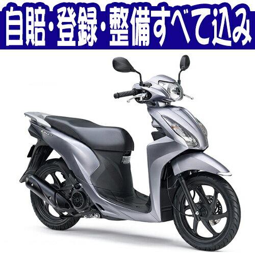 【国内向新車】【バイクショップはとや】17 HONDA Dio110 ホンダ Dio110