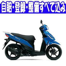 【諸費用コミコミ特価】18 SUZUKI Address110 スズキ アドレス110【はとやのバイクは乗り出し価格!全額カード支払OK!】【在庫車限定価格】