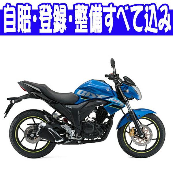 【国内向新車】【バイクショップはとや】18 SUZUKI GIXXER スズキ ジクサー