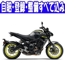 【諸費用コミコミ特価】18 YAMAHA MT-09 ABS ヤマハ MT-09 ABS 【はとやのバイクは乗り出し価格!全額カード支払OK!】