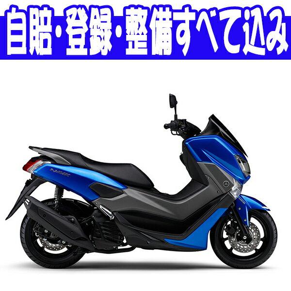【諸費用コミコミ特価】18 YAMAHA NMAX ABS ヤマハ NMAX ABS 【はとやのバイクは乗り出し価格!全額カード支払OK!】