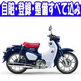 【諸費用コミコミ特価】18 HONDA SUPERCUB CUB C125 ホンダ スーパーカブ125 【はとやのバイクは乗り出し価格!全額カード支払OK!】