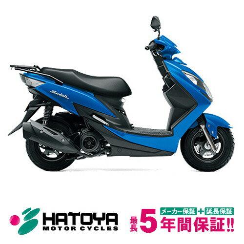 【諸費用コミコミ特価】18 SUZUKI SWISH スズキ スウィッシュ 【はとやのバイクは乗り出し価格!全額カード支払OK!】
