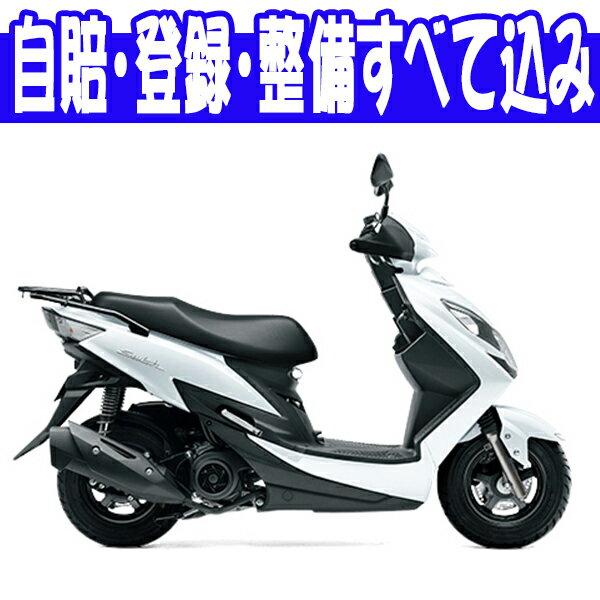 【諸費用コミコミ特価】18 SUZUKI SWISH LIMITED スズキ スウィッシュ リミテッド 【はとやのバイクは乗り出し価格!全額カード支払OK!】