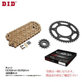 【D.I.D】【大同工業】【チェーン&スプロケット3点交換キット】【KAWASAKI D-Tracker 98-07 /D-TrackerX 08-16 スチール】DK-02