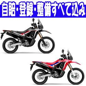 【諸費用コミコミ特価】19 Honda CRF250 RALLY ホンダ CRF250 RALLY