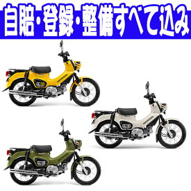 【諸費用コミコミ特価】【国内向新車】【バイクショップはとや】19 Honda CROSS CUB 110 ホンダ クロスカブ110