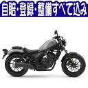 【諸費用コミコミ特価】【国内向新車】【バイクショップはとや】19 HONDA Rebel 250 ABS ホンダ レブル250 ABS【はと…
