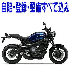 【諸費用コミコミ特価】【国内向新車】【バイクショップはとや】19 YAMAHA XSR900 ヤマハ XSR900