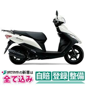 【国内向新車】【諸費用コミコミ価格】20 SUZUKI Address125 Flat Sheet スズキ アドレス125 フラットシート仕様