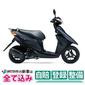 【国内向新車】【諸費用コミコミ価格】20 SUZUKI AddressV50 スズキ アドレスV50