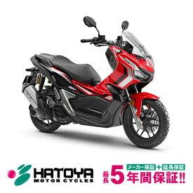 【総額】【国内向新車】【バイクショップはとや】20 Honda ADV150 ホンダ ADV150