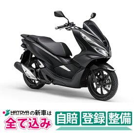 【総額】【国内向新車】【バイクショップはとや】20 Honda PCX Limited ホンダ PCX 限定モデル