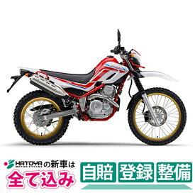 【総額】【国内向新車】【バイクショップはとや】20 YAMAHA SEROW FINAL EDITION ヤマハ セローファイナルエディション